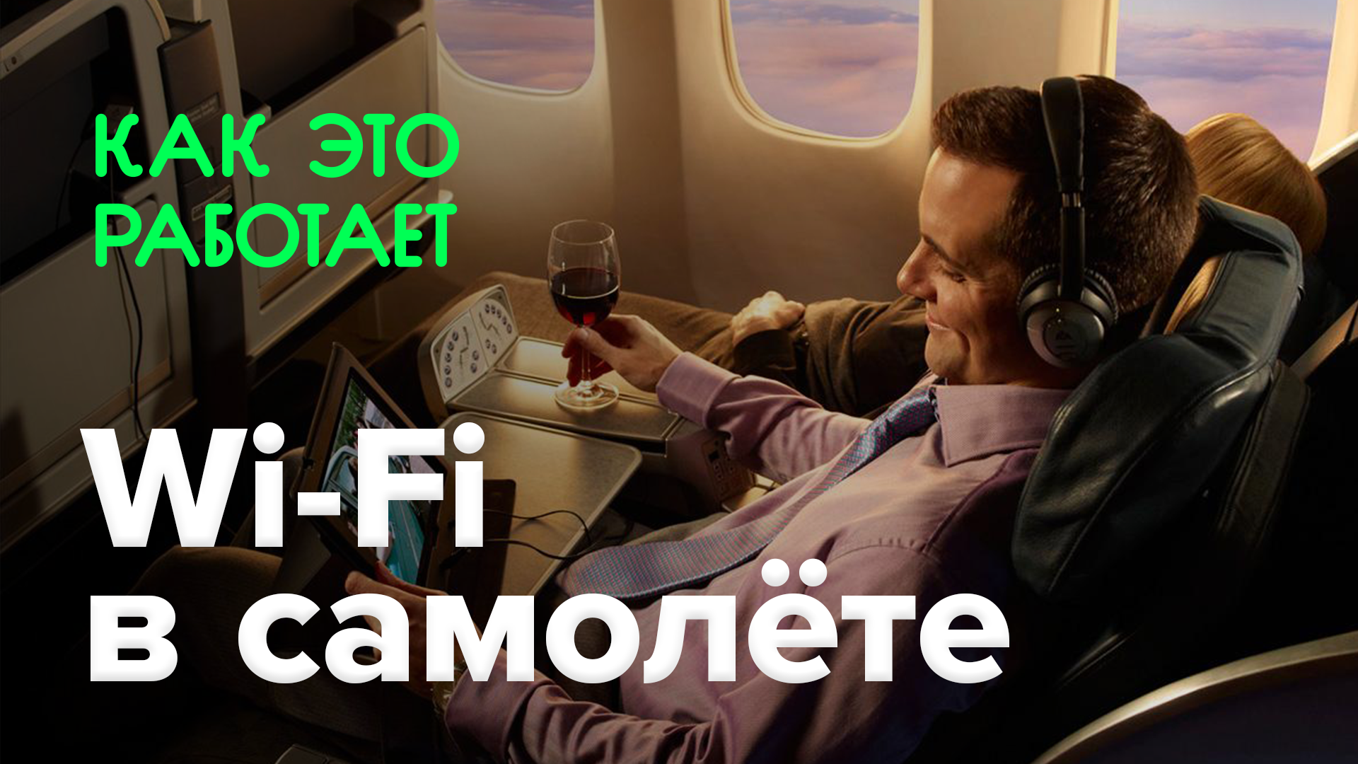 How does it work? | Wi-Fi in the plane