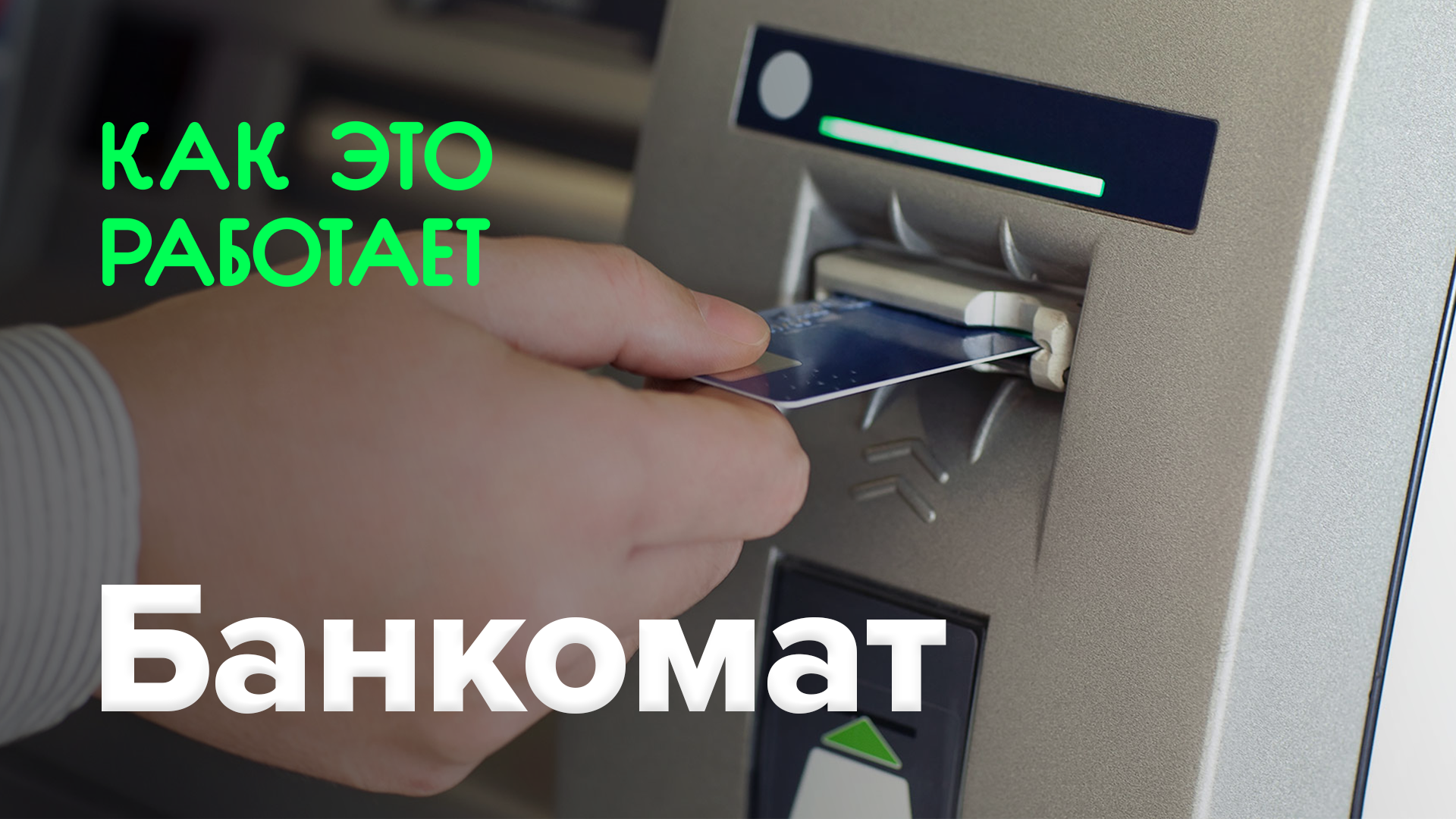 How does it work? | ATM
