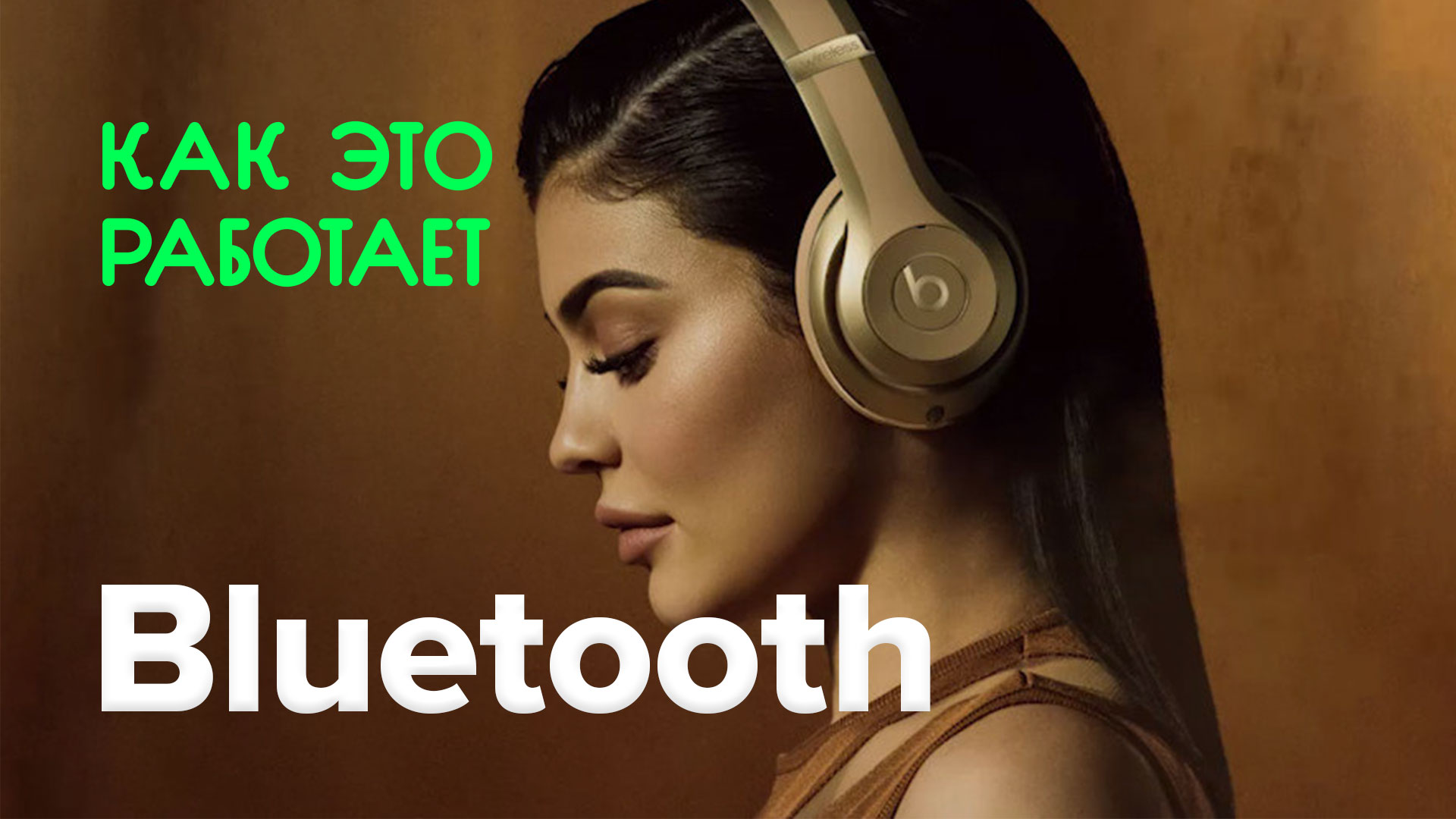 How does it work? | Bluetooth