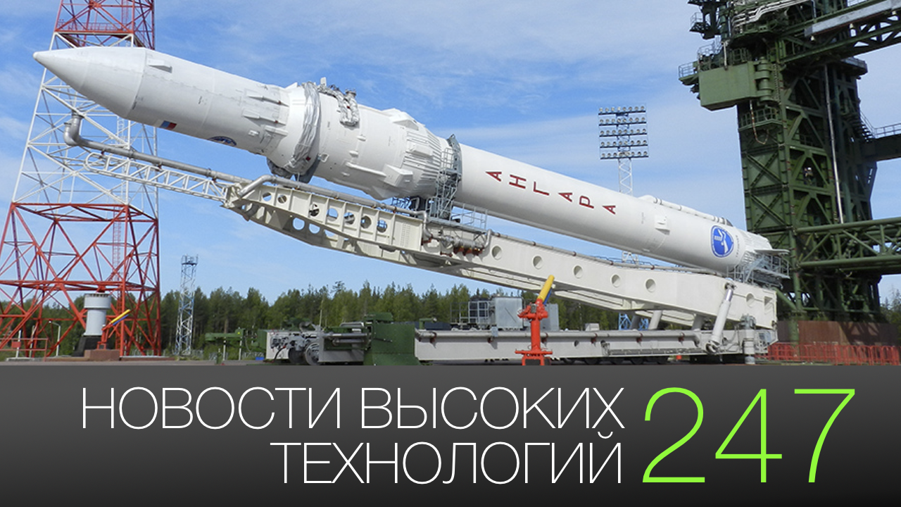 #news high technology 247 | Conference the Apple and Russia's first reusable booster